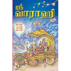 Sri Varahi Spiritual Tamil Book